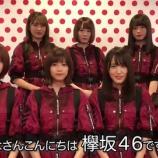 『第69回「NHK紅白歌合戦」リハーサル直後の欅坂46から意気込みメッセージ動画が公開!』の画像
