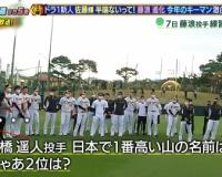 藤浪「日本で2番目に大きい湖はなんですか?」阪神コーチ陣「……」