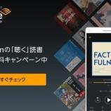 『【10/11まで】7,000円が完全無料!Amazon Audibleが2ヶ月無料!!ベストセラー本が2冊無料で聴ける!!!』の画像