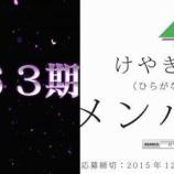 『【乃木坂46】『乃木坂3期生』と『ひらがなけやき』どっちに入るのが良いか悩むよな・・・【欅坂46】』の画像