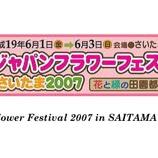 『明日からジャパンフラワーフェスティバル(さいたま)』の画像