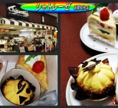 「シャトレーゼ函館昭和店」でハロウィン、フルーツのケーキなどを!
