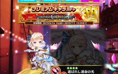 『プレミアムキャラガチャ プレミアム武器ガチャ ver.KINGS CROWN 3 ガチャ結果!&武器チケットガチャ結果!』の画像