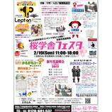 『【再掲】2/19桜学舎フェスタ2017開催!』の画像