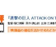 前田有一の超映画批評にて、実写「進撃の巨人」40点評価。樋口監督の発言炎上も