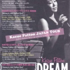 『BUD JAZZ LIVE KAZUE PATTON vocal チケット完売』の画像