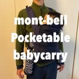 『登山をやってなくても持つべき「抱っこ紐」mont-bell(モンベル)ポケッタブル・ベビーキャリア。』の画像