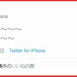 『[イコラブ] 諸橋沙夏「明日はツアーだ〜〜〜明日会いましょ〜〜」【さなつん】』の画像
