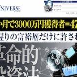 『【リアル口コミ評判】ユニバース(UNIVERSE)』の画像