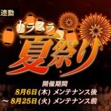 『【ドラスラ】初のテレビCMが8月7日(金)より放映開始』の画像
