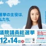 『[衆院選2014] 浜松の立候補者について情報をまとめてみたよー!! - 静岡7区・8区 投票日前編』の画像