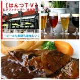 『【はんつTV】ビアファクトリー(北海道・北見)』の画像