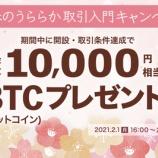 『【3/31まで】最大10,000円のビットコインが貰える!国内屈指の取引量を誇る仮想通貨(暗号資産)取引所ビットポイントが激アツキャンペーン開催中』の画像