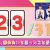 「NGT48を正直辞めたいと思ったことがある?」にYESと答えたNGT48メンバー 、23/31名