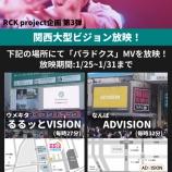 『【RCK project企画 第3弾】関西大型ビジョン放映!』の画像