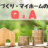 『【Q-A】家づくりの質問(疑問)に答えます!!~家づくり・マイホームに使える補助金のこと~』の画像