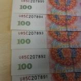 『中国の銀行ATMから偽札』の画像
