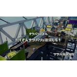 『スプラトゥーン アップデートの新ステージ マサバ海峡大橋 本日より解禁。』の画像
