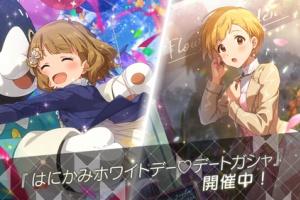 【ミリシタ】『はにかみホワイトデー♡デートガシャ』!SSR桃子、SSRのり子登場!!!!!!!!+ガシャ結果