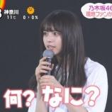 『【乃木坂46】飛鳥w『何?なに?』朝の情報番組で台北公演の模様が続々オンエア!!!』の画像