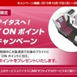 『JAL クリスタル到達者へお誘い』の画像