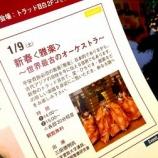 『1/9 トラッド目白 雅楽演奏のおしらせ』の画像