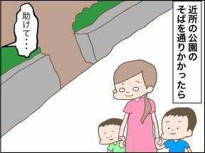 【4コマ漫画】近所に不審者!?寿命が縮んだパニック体験!!