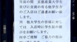 【新型コロナ】京産大に抗議や誹謗中傷の電話相次ぐ…学生ら「飲食店入店断られた」「アルバイトをクビに」被害訴え