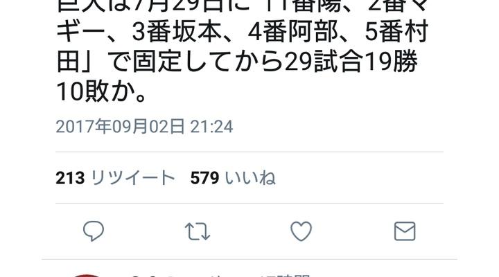 【 朗報 】巨人のセカンド問題解決