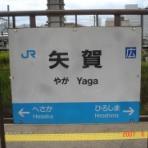 えきめぐりすとの各駅探訪。