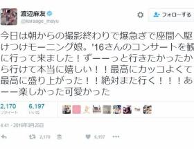 【悲報】渡辺麻友さん、全国握手会サボってモー娘のコンサートを観に行く