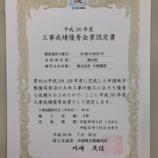 『工事成績優良企業に認定されました!』の画像