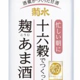 『【新商品】菊水酒造「十六穀でつくった麹あま酒」に新サイズ』の画像