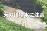 【注意】大雨のあとの天の川は増水していて勢いがすごい。いつもの天の川ではないので注意が必要。