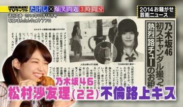 たけしのTVタックルで「乃木坂46メンバー不倫騒動」が2014お騒がせ芸能ニュースに選ばれる…