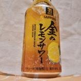 『【飲んでみた】レモンも甘味も!濃いめの「金のレモンサワー」』の画像