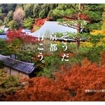 京都出身の先輩が「やっぱ日本人って漠然と京都に憧れ持ってるんだよなぁ」とか遠い目して言うんだけど