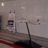 『JAL本社』の画像