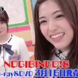 『【乃木坂46】懐かしきひめたんの姿・・・『NOGIBINGO!8』特典映像が公開!!!』の画像