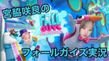IZ*ONE宮脇咲良、YouTube更新「フォールガイズ実況」