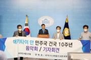 独立運動家団体、韓国国歌を作った安益泰の叙勲剥奪を要求…文化体育観光部に文書発送