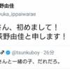 【朗報】NGT48荻野由佳、つんく♂に見つかる