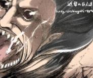 【ネタバレ×考察】 ユミルって明らかに他の巨人と違うよな。ライナー達や獣の巨人の関係とか。