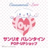 『[イコラブ] 西武池袋本店に『サンリオ バレンタイン POPUPショップ』が登場…【シナモン、シナモロール】』の画像