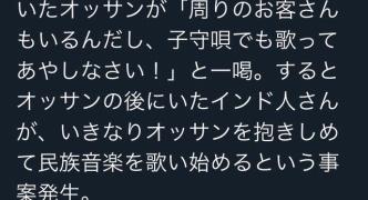 【悲報】Twitterの民「電車で赤ちゃんが泣き出す→オッサン『子守唄歌え!』→