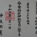 『宮司就任のお知らせ』の画像