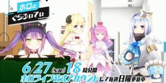 【ホロライブ】今日のホログラに桐生ココ登場か!?4期生全員集合!