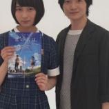 『【乃木坂46】鈴木絢音 俳優・神木隆之介とのショットを公開!!!』の画像