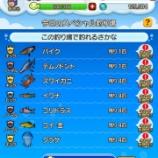 『ツール釣りキングサイズデー』の画像