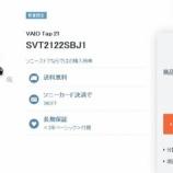 『5万円台のVAIO Tap 21の在庫が復活』の画像